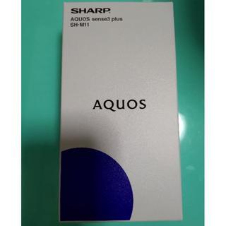 アクオス(AQUOS)のSHARP AQUOS sense3 plus SH-M11 新品 ムーンブルー(スマートフォン本体)