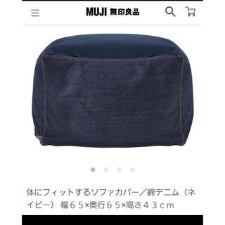 MUJI (無印良品) - からだにフィットするソファーカバー 7枚セット