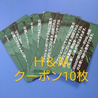 エイチアンドエム(H&M)のH&M  チケット 8枚(ショッピング)