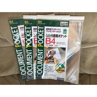 コクヨ(コクヨ)のふた付書類ポケットB4(3冊) コクヨ クケ-4004 廃番品(ファイル/バインダー)