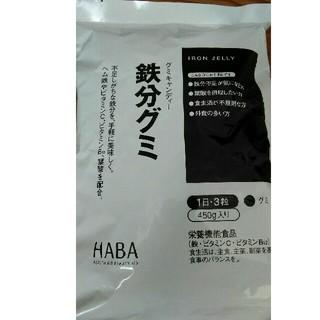 ハーバー(HABA)のHABA 鉄分グミ 450g入り(その他)