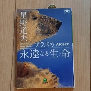 ショウガクカン(小学館)のアラスカ 永遠なる生命(いのち)(ノンフィクション/教養)