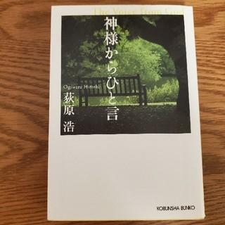 コウブンシャ(光文社)の神様からひと言(文学/小説)