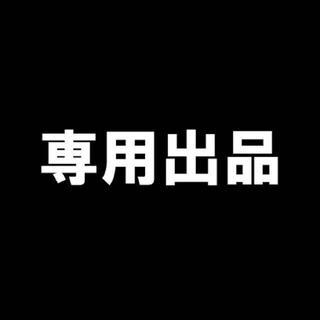 メディコムトイ(MEDICOM TOY)のマルイ様専用(その他)