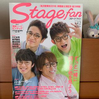 ジャニーズジュニア(ジャニーズJr.)のStage fan vol.2(アート/エンタメ)