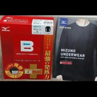 ミズノ(MIZUNO)のミズノブレサーモシャツ(シャツ)