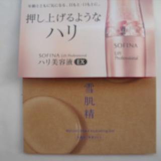 ソフィーナ(SOFINA)のソフィーナモイストリフトプロ美容液&雪肌精 化粧水 美容ジェル(サンプル/トライアルキット)