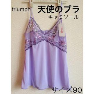 Triumph - 【新品タグ付】triumph/天使のブラキャミソール90(定価¥5,830)