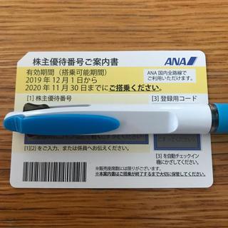 エーエヌエー(ゼンニッポンクウユ)(ANA(全日本空輸))のANA 株主優待 1枚(航空券)