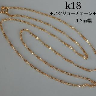 k18ネックレス スクリューチェーンネックレス  1.3㎜幅  18金  18k(ネックレス)