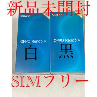 アンドロイド(ANDROID)の新品未開封 Oppo reno3A 128GB 白・黒 SIMフリー 2台(スマートフォン本体)