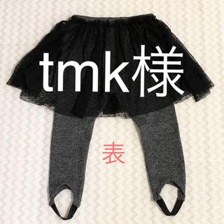 ザラキッズ(ZARA KIDS)のZARA Baby  チュール付き トレンカ  レギンス  美品(パンツ/スパッツ)