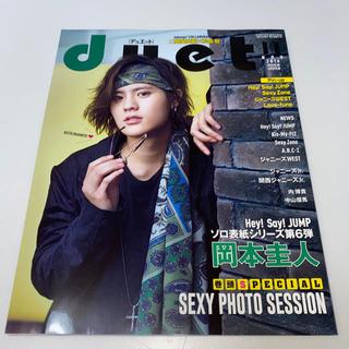 ジャニーズ(Johnny's)のDuet (デュエット) 2016年 11月号 雑誌(その他)