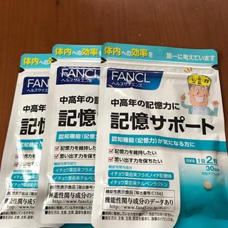 FANCL - ファンケル 記憶サポート30日分 3点