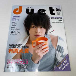 ジャニーズ(Johnny's)のDuet (デュエット) 2016年 06月号 雑誌(その他)