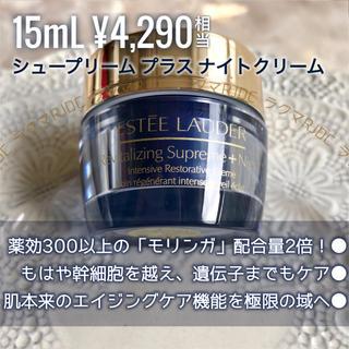 Estee Lauder - 【お試しミニサイズ】新製品 シュープリームプラスナイトクリーム ベストコスメ受賞
