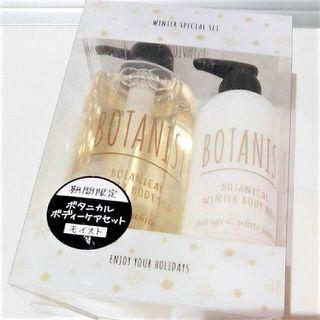ボタニスト(BOTANIST)の[新品] ボタ二スト モイスト ボディーケアセットBOX  (ボディソープ/石鹸)
