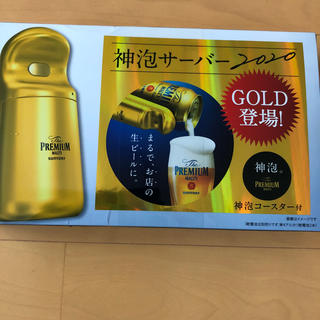 サントリー(サントリー)の最新型 神泡サーバー2020&神泡コースター ゴールド(アルコールグッズ)