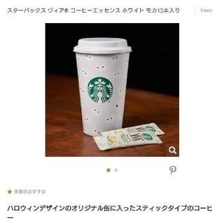 Starbucks Coffee - 【未開封】スタバ/ハロウィン猫缶 ホワイトモカ12本入り