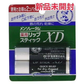 【即購入◎】メンソレータム 薬用リップスティック XD2個組