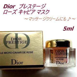 Dior - 追跡可★2020新作 Dior プレステージ ローズ キャビア マスク