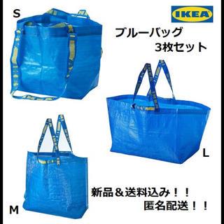 イケア(IKEA)の【新品】IKEA フラクタ ブルーバッグ 3点セット S,M,L 匿名配送(ショップ袋)