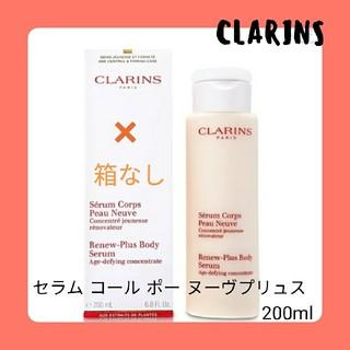 クラランス(CLARINS)の新品 CLARINSボディケア(ボディクリーム)