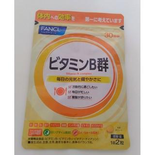 FANCL - ファンケル ビタミンB群  30日分