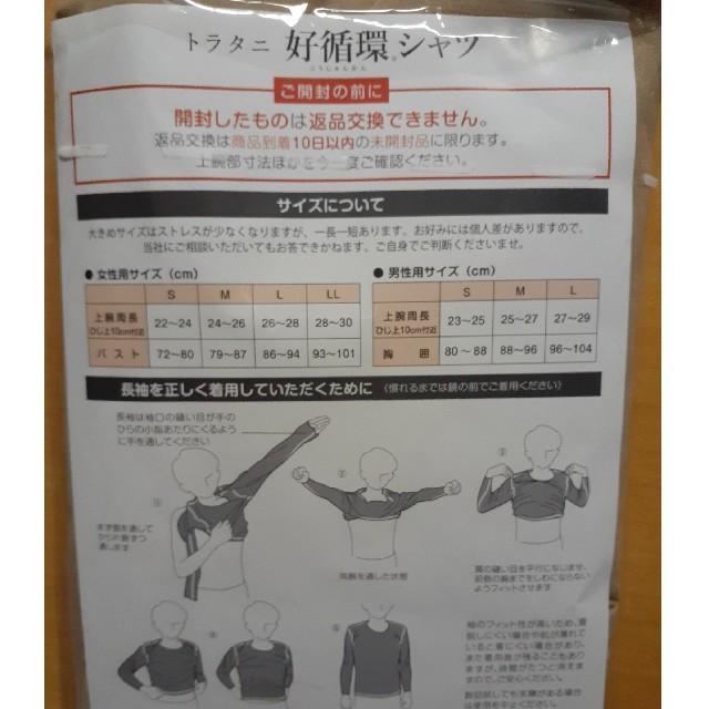好 シャツ トラタニ 循環 好循環®シャツ(女性用) 口コミ