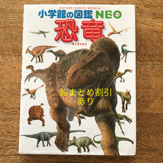 小学館 - 小学館の図鑑NEO 恐竜