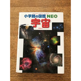 小学館 - 小学館の図鑑NEO 宇宙