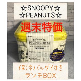 ピーナッツ(PEANUTS)のPEANUTS☆保冷バッグ付きランチセット☆スヌーピー SNOOPY 弁当箱(弁当用品)