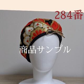 帯リメイク 284番ベレー帽(帽子)
