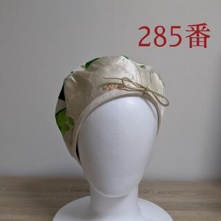 帯リメイク 285番ベレー帽(帽子)