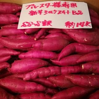 ブルースター様専用 超お得訳☆オーダー☆パープルとシルクの食べ比べ約17Kです。(野菜)