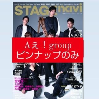 ジャニーズジュニア(ジャニーズJr.)のピンナップ Aぇ!group STAGEnavi vol.48 (アート/エンタメ)