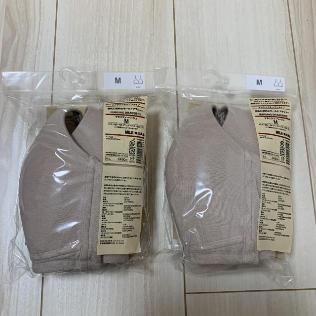 MUJI (無印良品)(ムジルシリョウヒン)の新品未使用 無印良品 授乳に便利なモールドブラジャー 2枚セット Mサイズ キッズ/ベビー/マタニティのマタニティ(マタニティ下着)の商品写真