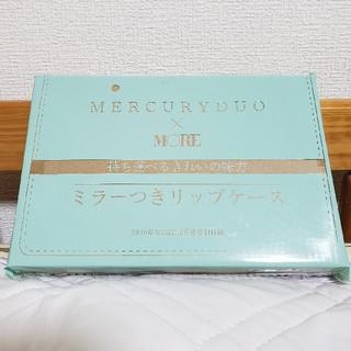 マーキュリーデュオ(MERCURYDUO)の2020年 MORE 10月号付録(ポーチ)