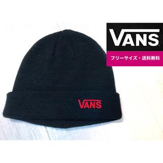 ヴァンズ(VANS)の【未使用に近い】VANS ヴァンズ ニット帽 男女兼用 フリーサイズ(ニット帽/ビーニー)