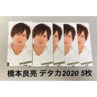 エービーシーズィー(A.B.C.-Z)の橋本良亮 データカード2020(通常版) 5枚(アイドルグッズ)