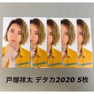 エービーシーズィー(A.B.C.-Z)の戸塚祥太 データカード2020(通常版) 5枚(アイドルグッズ)