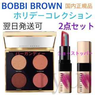 ボビイブラウン(BOBBI BROWN)の新品 限定 ボビイブラウン ホリデーコレクション アイシャドウ リップ(アイシャドウ)