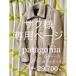 パタゴニア(patagonia)のpatagonia‼️⭐️フリースジャケットコート⭐️XS(その他)