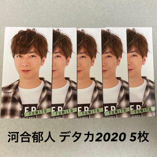 エービーシーズィー(A.B.C.-Z)の河合郁人 データカード2020(通常版) 5枚(アイドルグッズ)