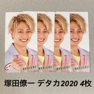 エービーシーズィー(A.B.C.-Z)の塚田僚一 データカード2020(通常版) 4枚(アイドルグッズ)