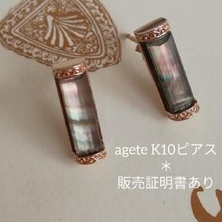 agete - 新品未使用 ageteアガット K10ピアス 黒蝶貝 販売証明書あり