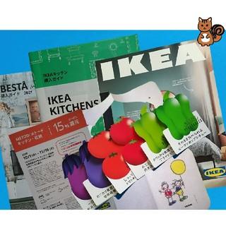 【IKEA主婦セット】IKEAカタログ 購入ガイド クーポン 野菜フォルムカード