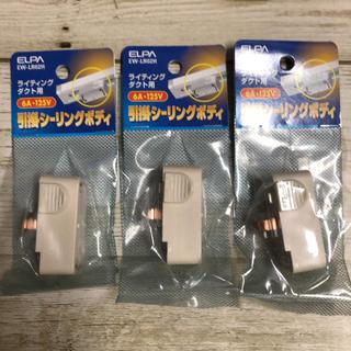 エルパ(ELPA)の引掛けシーリングボディ 値下げ!!!(天井照明)