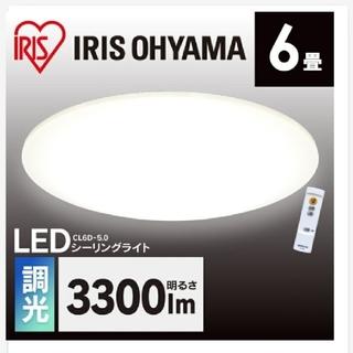 アイリスオーヤマ(アイリスオーヤマ)のアイリスオーヤマ シーリングライト LED 6畳 調光  CL6D-5.0(天井照明)