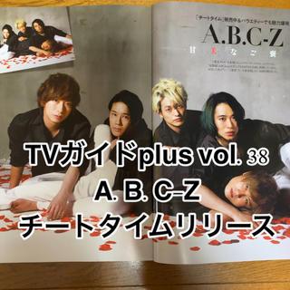 エービーシーズィー(A.B.C.-Z)のTVガイドPLUS vol.38(2020 SPR(アイドルグッズ)